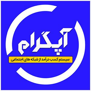 پنل نمایندگی شبکه های اجتماعی اینستاگرام و تلگرام